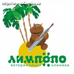 "Ветеринарная клиника ""Лимпопо"" (Вакуленчука, 29)"