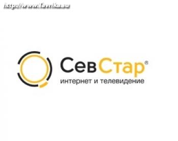 """Интернет-провайдер """"SevStar"""" (Острякова, 133)"""