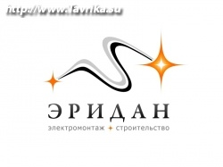 """Электромонтажная компания """"Эридан"""""""