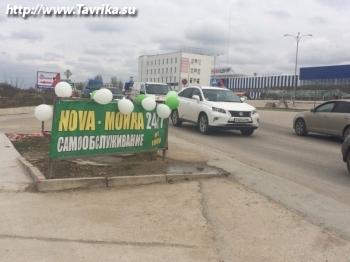 "Автомойка самообслуживания ""NOVA МОЙКА"""
