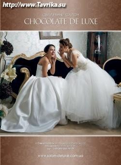 "Свадебный салон ""Chokolate De Luxe"""