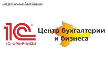 """ООО """"Центр Бухгалтерии и Бизнеса"""""""
