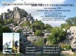 """ООО """"Институт Геокоминтиз"""""""