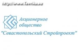 """АО """"Севастопольский Стройпроект"""""""