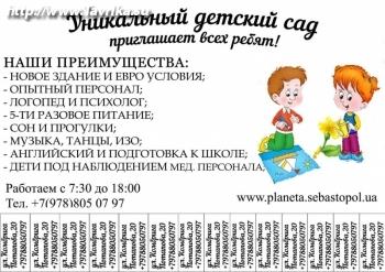"""Частный детский садик """"Сказочная страна"""""""