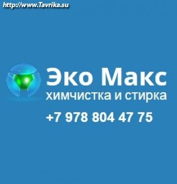 """Химчистка """"ЭкоМакс"""" (ПОР 61)"""