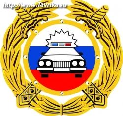 Отдел ГИБДД УМВД России