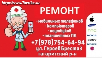 """Ремонт мобильных телефонов и ноутбуков """"Мобидок"""""""