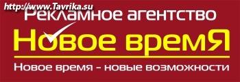 """Рекламно-производственная компания """"Новое времЯ"""""""