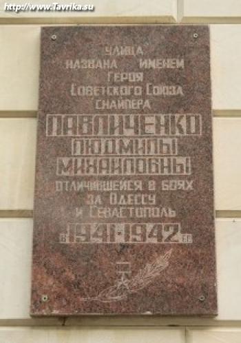 Мемориальная доска Людмиле Павличенко