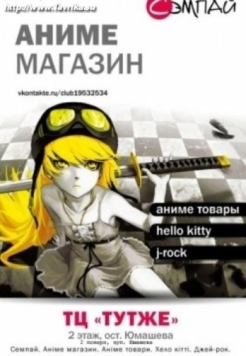 """Аниме магазин """"Семпай"""""""
