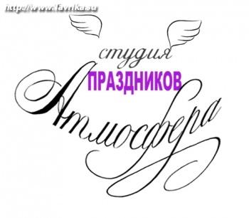 """Организация праздников в Крыму """"Атмосфера"""""""