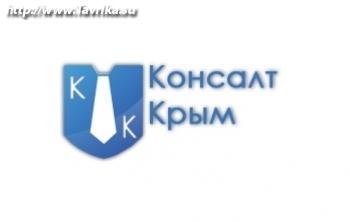 """Компания """"Консалт-Крым"""""""