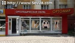 """Магазин ортопедической обуви """"Орто - Мир"""""""