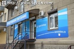 "Магазин спортивного питания ""Sportebay"" (Спорт Бэй)"