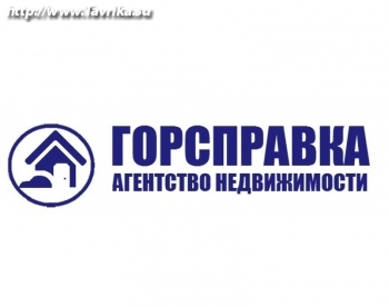 "Агентство недвижимости ""Горсправка"""