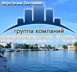 "Группа компаний ООО ""Корпорация Русь"""