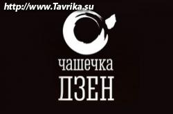 """Чайный клуб """"Чашечка Дзен"""""""