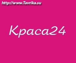 Краса24