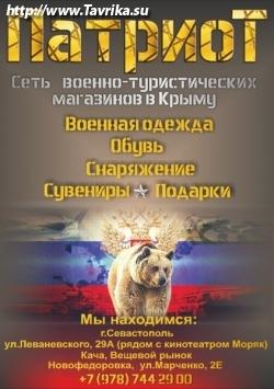 """Магазин военной одежды """"Патриот"""""""