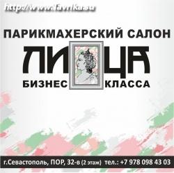 "Парикмахерский салон ""Лица"""