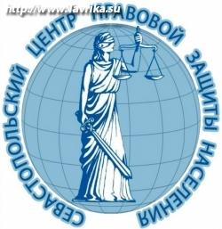 Севастопольский центр правовой защиты населения