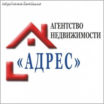 """Агентство недвижимости """"Адрес"""""""