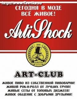 """Арт-клуб """"Артишок"""" (Artishock)"""
