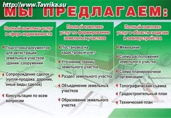 """ООО """"СевЗемПроект"""""""