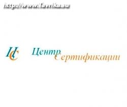 """Компания """"Центр Сертификации"""""""