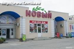 """Торговый центр """"Новый"""""""