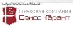 """Страховая компания """"Свисс-Гарант"""""""