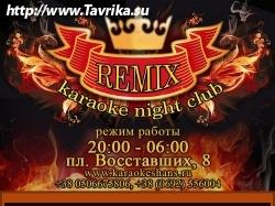 """Караоке-бар """"Remix"""""""