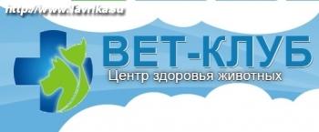 """Ветеринарная клиника """"Вет-клуб"""""""