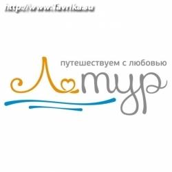 "Авиакасса, турфирма ""Л-ТУР"" (Генерала Острякова, 192-Б)"