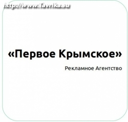 """Рекламное агентство """"Первое Крымское"""""""