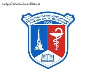 Медицинский колледж имени Жени Дерюгиной