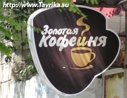"""Кофейня """"Золотая кофейня"""""""