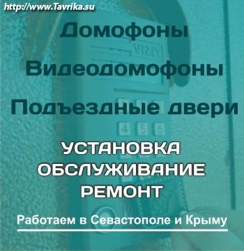 """Компания """"Домофон Монтаж Сервис"""""""
