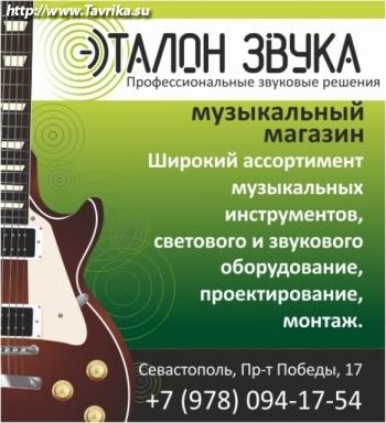 """Музыкальный магазин """"Эталон звука"""""""