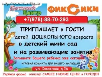 """Детский центр """"Фиксики"""""""