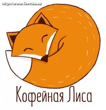 """Подарки ручной работы """"Кофейная Лиса"""""""