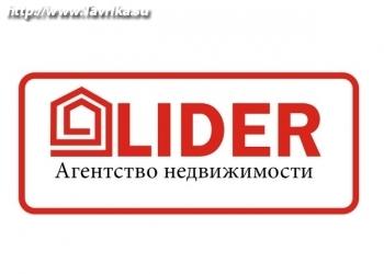 """Агентство недвижимости """"Лидер"""" (Гоголя, 8)"""