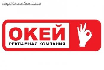 """Рекламная компания """"ОКЕЙ"""""""