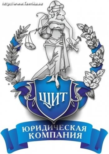 """Юридическая компания """"Щит"""""""