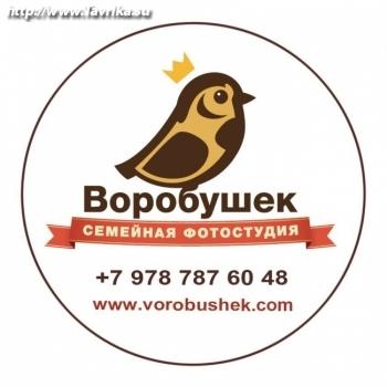 """Фотостудия """"Воробушек"""""""