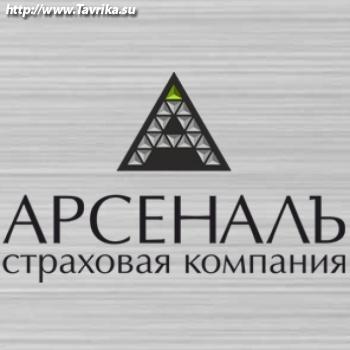 """Страховая компания """"Арсеналъ"""""""