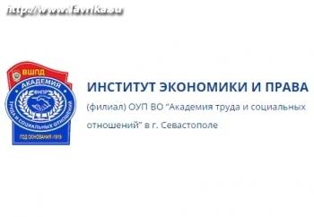 Институт Экономики и Права