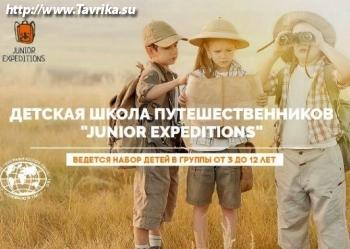 """Детская школа путешественников """"Junior Expeditions"""""""