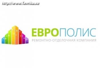 """Ремонтно-отделочные работы """"Европолис"""""""